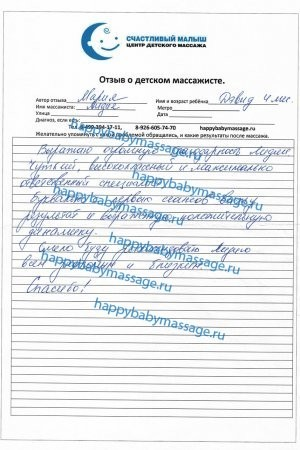 Детский массаж Южное Бутово, массажист для детей, грудничков и новорожденных