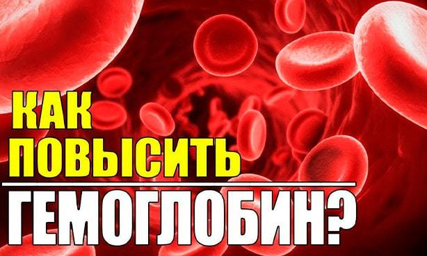 Как поднять гемоглобин в домашних условиях быстро?