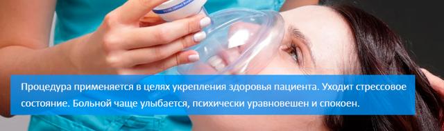 Ксенонотерапия в Москве: что такое, как проходит процедура, показания