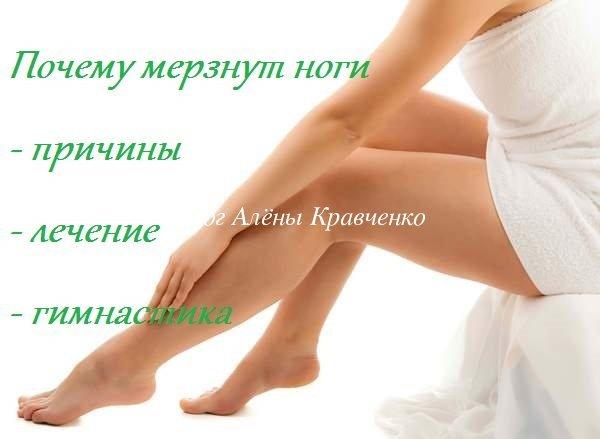 Почему ноги мерзнут у женщин: причины и симптомы